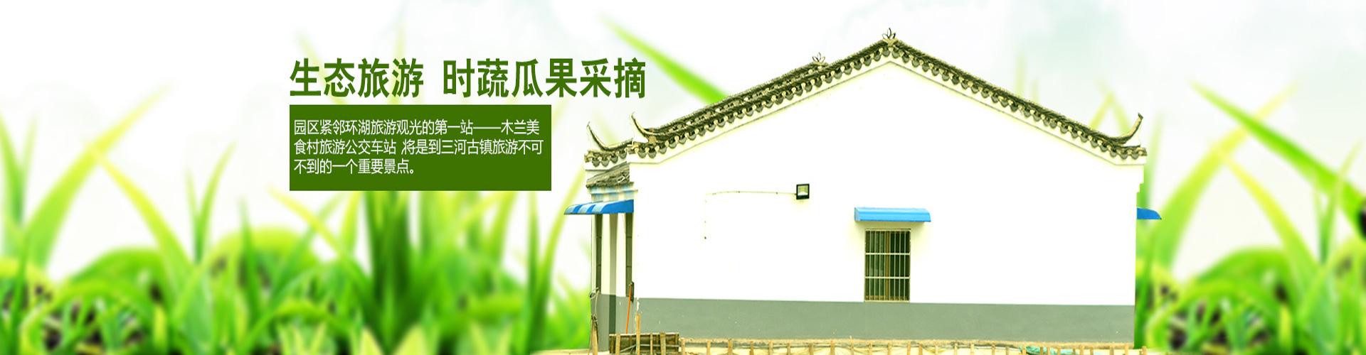 合肥木兰生态农业有限责任公司-banner
