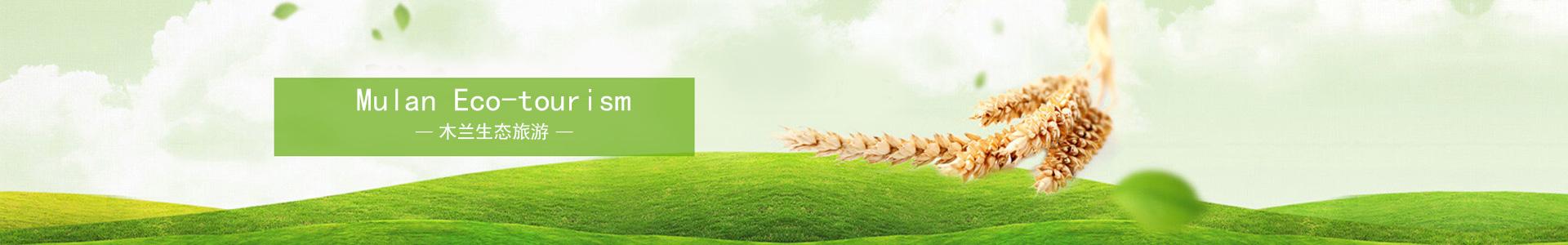 合肥木兰生态农业有限责任公司